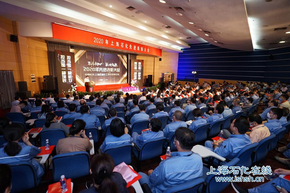 上海石化召开2020年先进表彰大会
