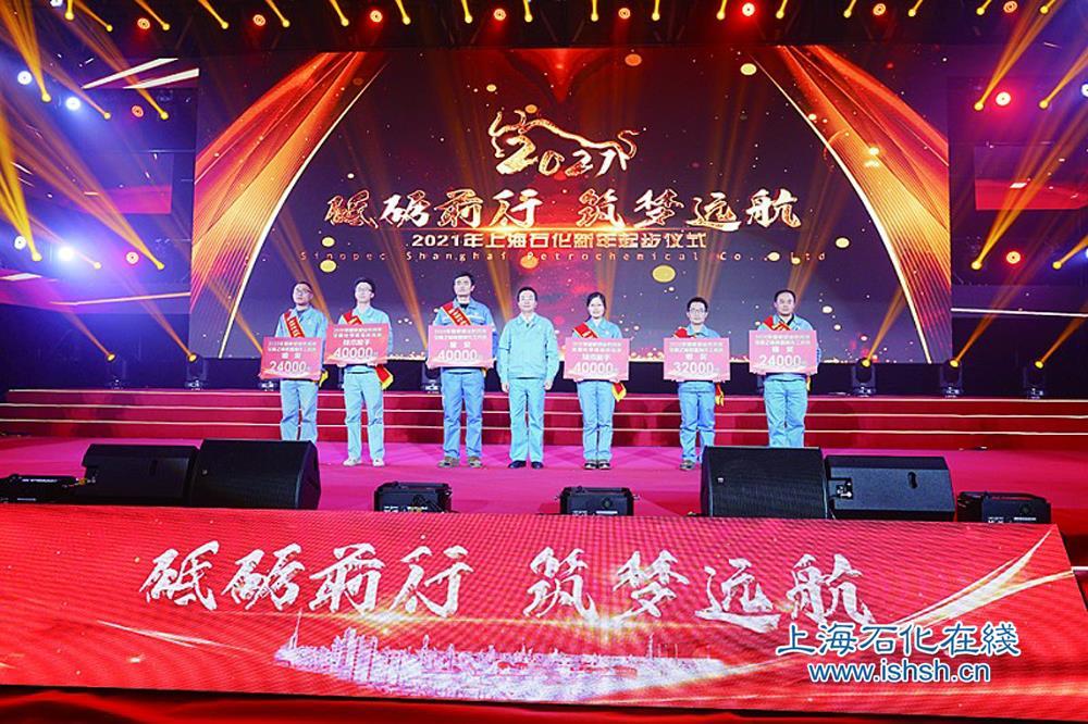 上海石化举行新年起步仪式