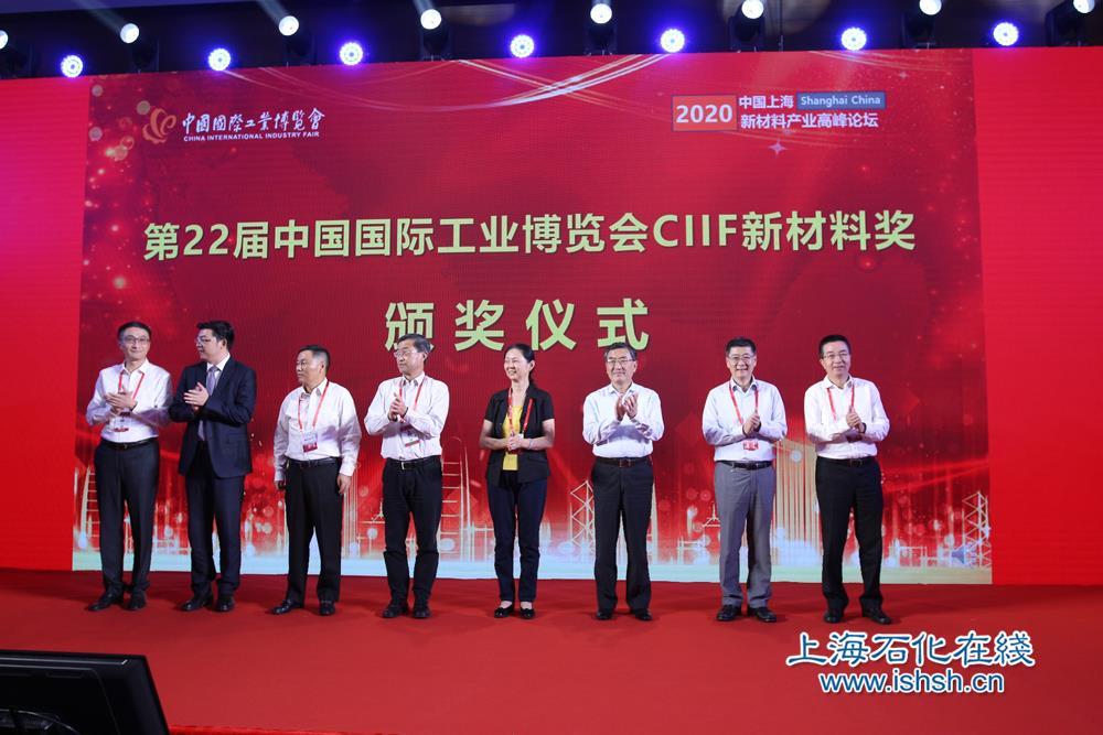上海石化参展工博会并获新材料大奖